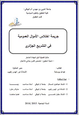 مذكرة ماستر: جريمة اختلاس الأموال العمومية في التشريع الجزائري PDF