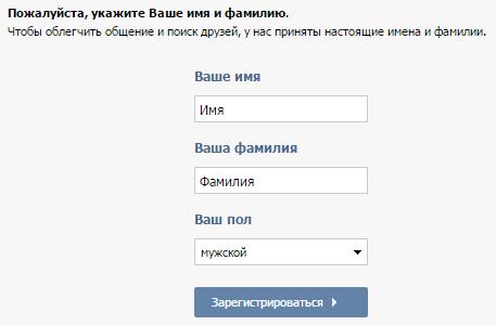 вконтакте регистрация нового пользователя
