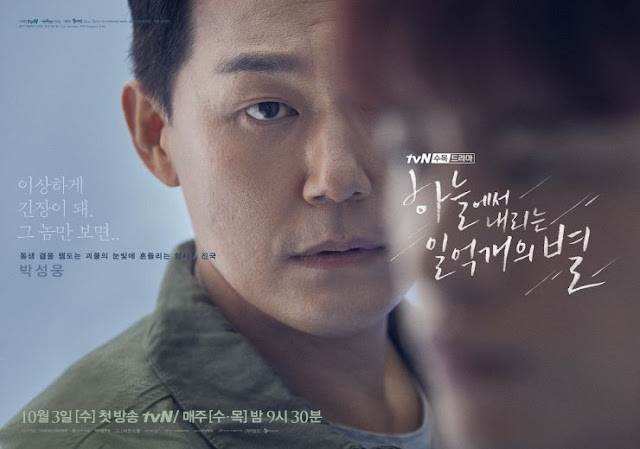 First Impressions Korean Drama The Smile Has Left Your Eyes