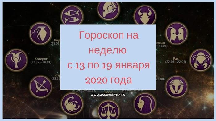 Гороскоп на неделю с 13 по 19 января 2020 года