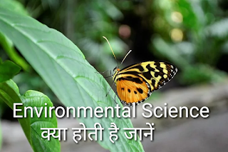 Environmental science technology