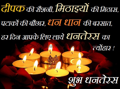 Dhanteras-messages