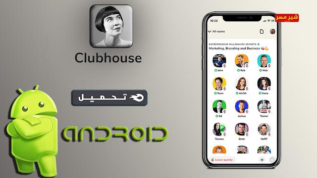 كيف تحصل على دعوة لفتح تطبيق Clubhouse