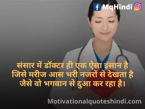 Doctors Day Quotes In Hindi