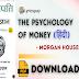 धन-संपत्ति का मनोविज्ञान (The Psychology of Money) PDF: मॉर्गन हाउजल - Free Download