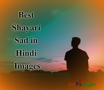 shayari sad in hindi image Sad Pic Shayari