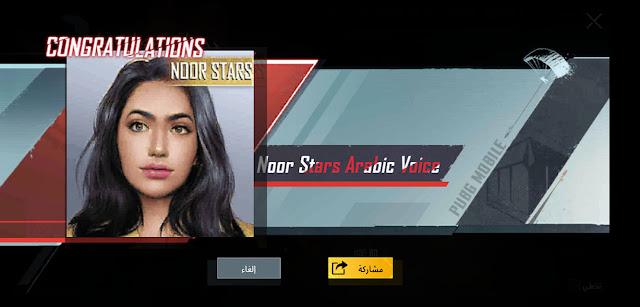 صوت اليوتيوبر Noor Stars في لعبة ببجي موبايل
