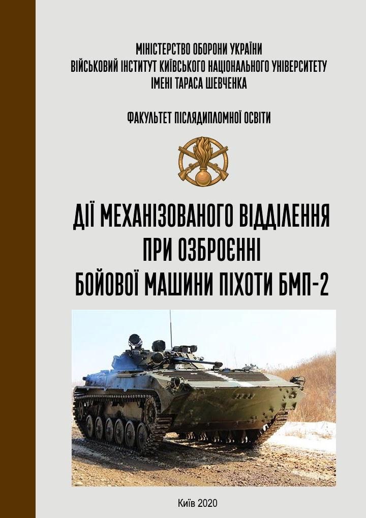 БМР-2
