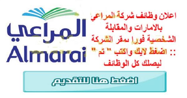 وظائف شركة المراعي في الامارات ( دبي - ابوظبي - الشارقة - الفجيرة - رأس الخيمة ) والمقابلات فورا