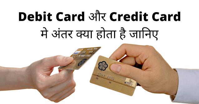 डेबिट और क्रेडिट कार्ड मे अंतर क्या होता है?