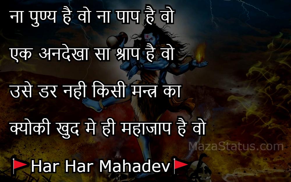 Mahadev WhatsApp Attitude Status