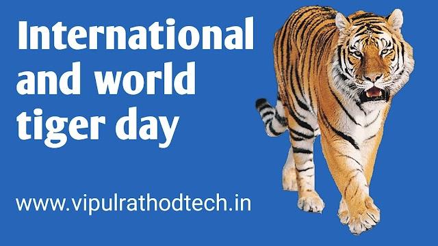 International tiger day | अंतर्राष्ट्रीय बाघ दिवस या  world tiger day कब मनाया जाता है