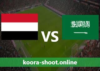 بث مباشر مباراة السعودية واليمن اليوم بتاريخ 03/06/2021 تصفيات آسيا المؤهلة لكأس العالم 2022