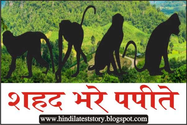 Moral stories in hindi-नैतिक कहानियाँ हिंदी में