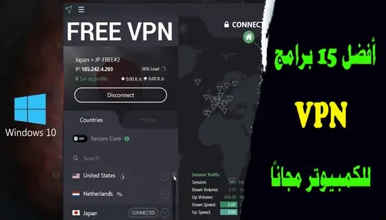 15 Best FREE VPN for Windows PC [Top Rated] 2021