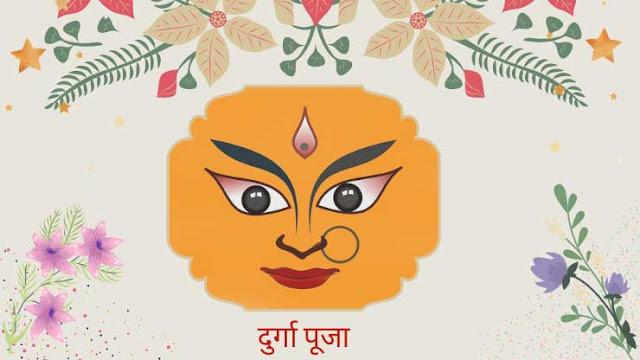 दुर्गा पूजा #Durga Puja- भारतातील ४० प्रसिद्ध सण आणि उत्सव | 40 Famous Festivals and Celebrations in India