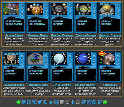Астрономични Игри