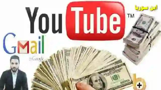 كيفية إنشاء قناة ناجحة على يوتيوب من الالف إلى الياء | دورة الربح من اليوتيوب 2020 للمبتدئي