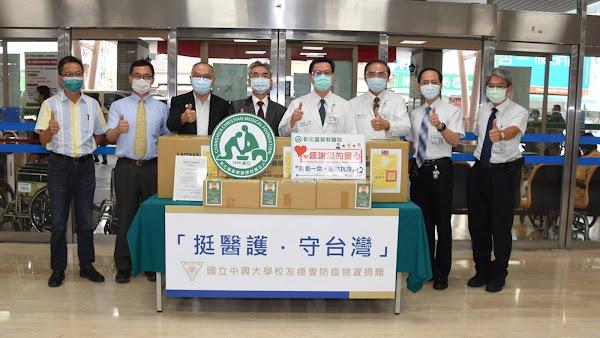 挺醫護守台灣 興大校友總會捐彰基3千個N95口罩