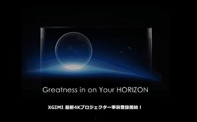 XGIMIの最新4Kプロジェクターのティザー画像