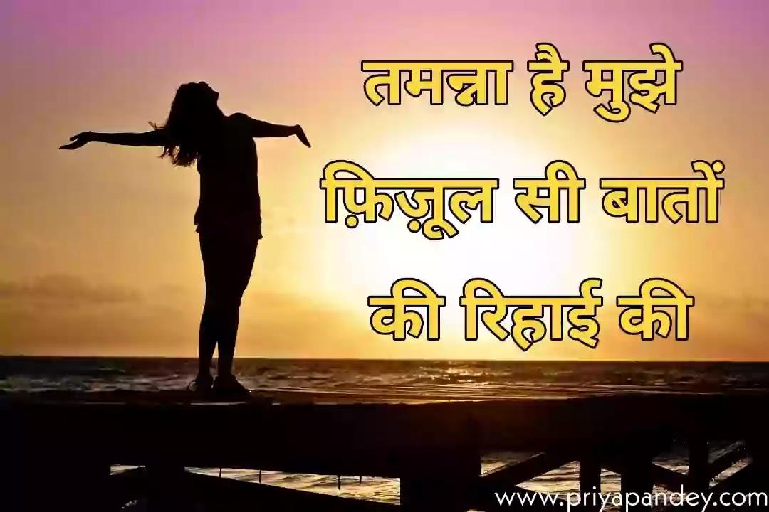 तमन्ना है मुझे फ़िज़ूल सी बातों की रिहाई की ! Written By Priya Pandey Hindi Poem, Poetry, Quotes, कविता, Written by Priya Pandey Author and Hindi Content Writer. हिंदी कहानियां, हिंदी कविताएं, विचार, लेख.