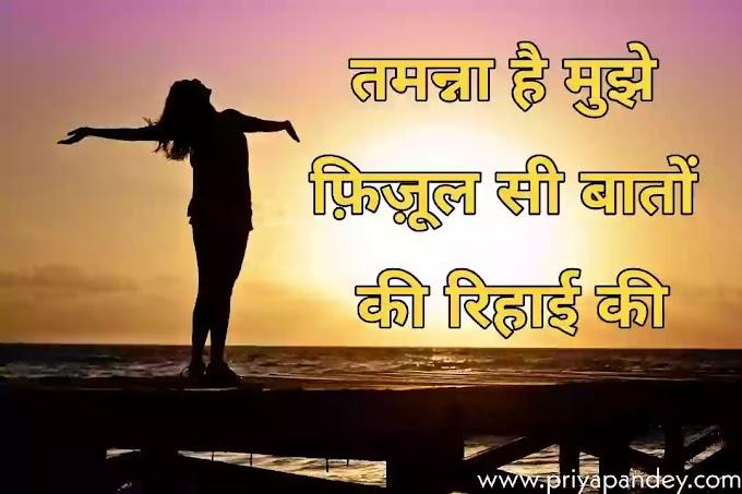 तमन्ना है मुझे फ़िज़ूल सी बातों की रिहाई की ! Written By Priya Pandey