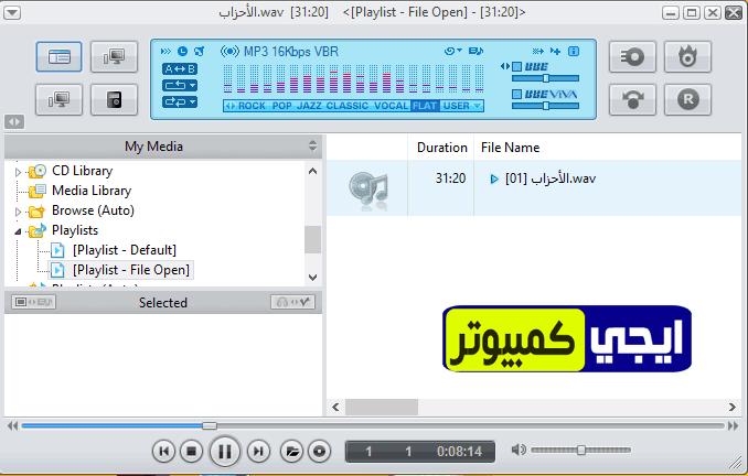 JetAudio 2018