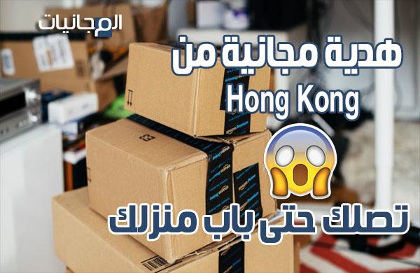 احصل على هدية مجانية من Hong Kong تصلك حتى باب منزلك