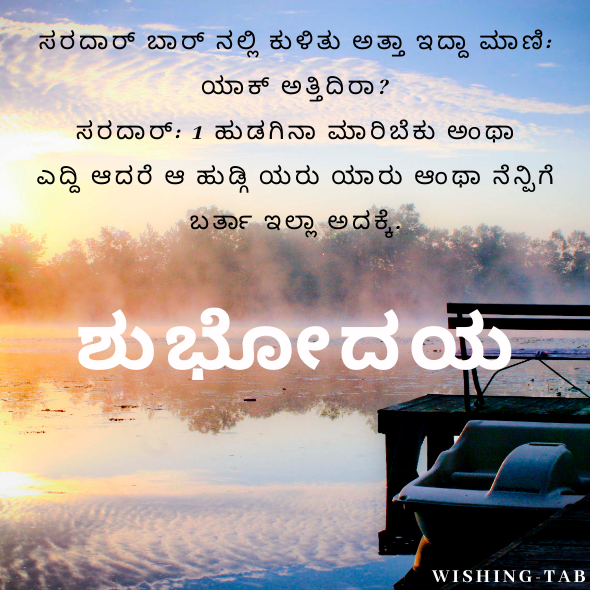 kannada images for whatsapp