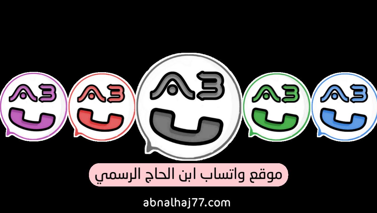 تحميل واتساب ابن الحاج ABWhatsApp واتس اب ابن الحاج
