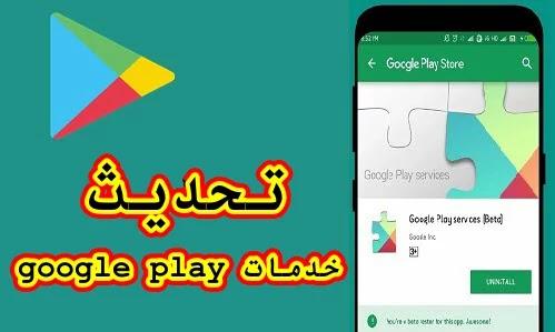 كيفية تحديث خدمات Google Play