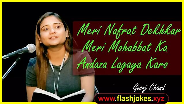 Meri Nafrat Dekhkar Meri Mohabbat Ka Andaza Lagaya Karo | Goonj Chand | Poetry