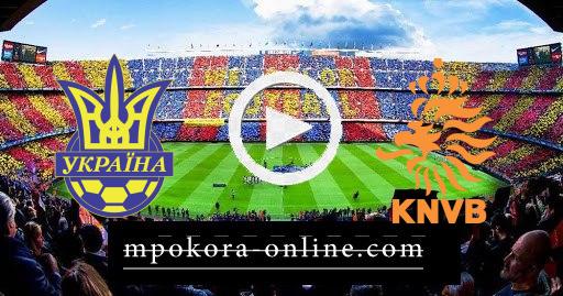 مشاهدة مباراة هولندا واوكرانيا بث مباشر كورة اون لاين 13-06-2021 اليورو