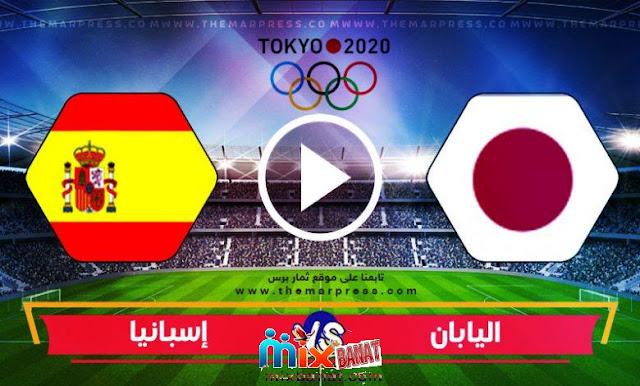 مشاهدة مباراة اسبانيا واليابان بث مباشر الثلاثاء 03-08-2021 دورة الالعاب الاولمبية