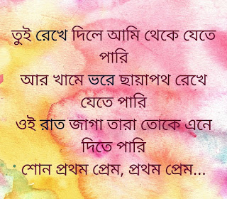 Prothom Premer Gaan Lyrics