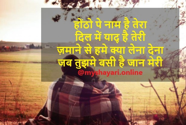 True Love Shayari in Hindi for Lovers