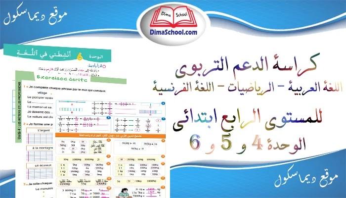 كراسة الدعم التربوي لتلاميذ المستوى الرابع ابتدائي (اللغة العربية، الرياضيات، اللغة الفرنسية)