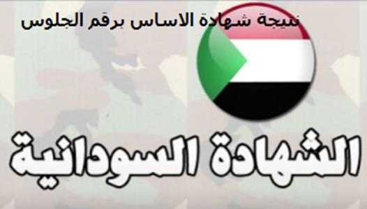 نتيجة الأساس السودان 2021
