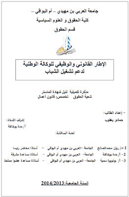 مذكرة ماستر: الإطار القانوني والوظيفي للوكالة الوطنية لدعم تشغيل الشباب PDF