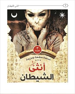 رواية أنثى الشيطان - نسخة منقحة ومزيدة PDF