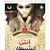 النسخة المنقحة والمزيدة من رواية أنثى الشيطان pdf لـ محمد حنفي