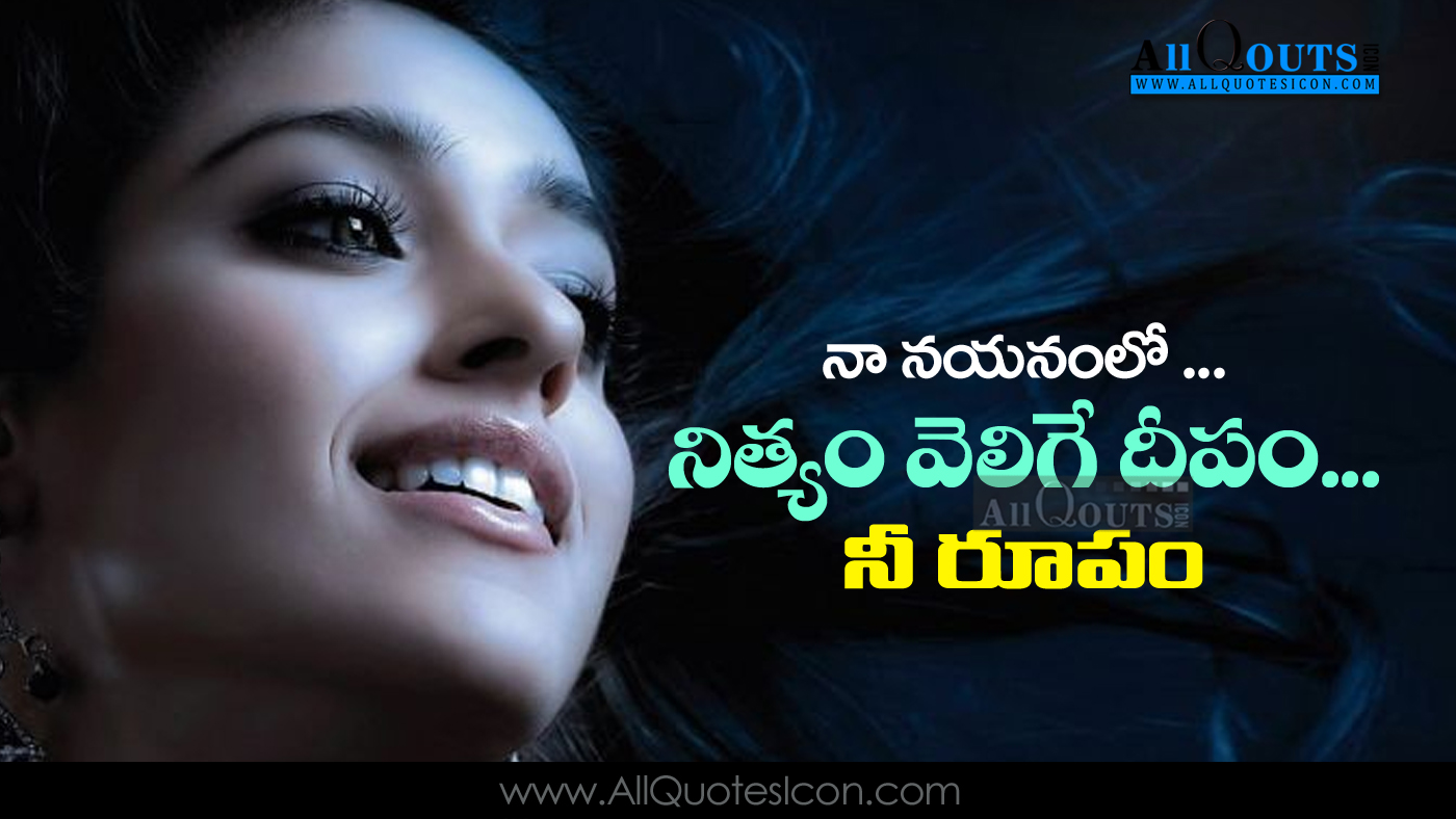 Telugu Love Quotes 1000 Cute Love Quotes In Telugu Wallpapers Best Heart Touching