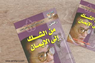 تحميل كتاب رحلتي من الشك إلى الإيمان PDF مصطفى محمود