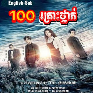 100 Krusthnak [Ep.24END]