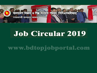 Bangladesh Council of Scientific and Industrial Research (BCSIR) Job Circular 2019