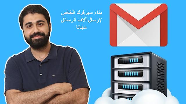 كورس ثمنه 55$ نقدمه لك مجانا : بناء خادم البريد الالكتروني smtp و إرسال عدد غير محدود من رسائل البريد الاكتروني