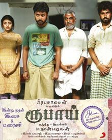 Rubaai Tamil Full Movie Download