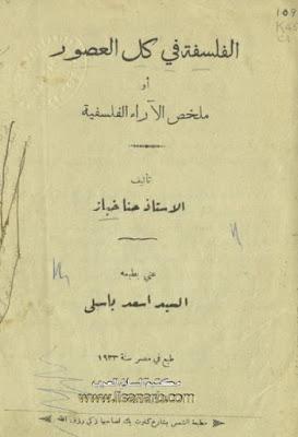 الفلسفة في كل العصور، أو ملخص الأراء الفلسفية - حنا خباز , pdf