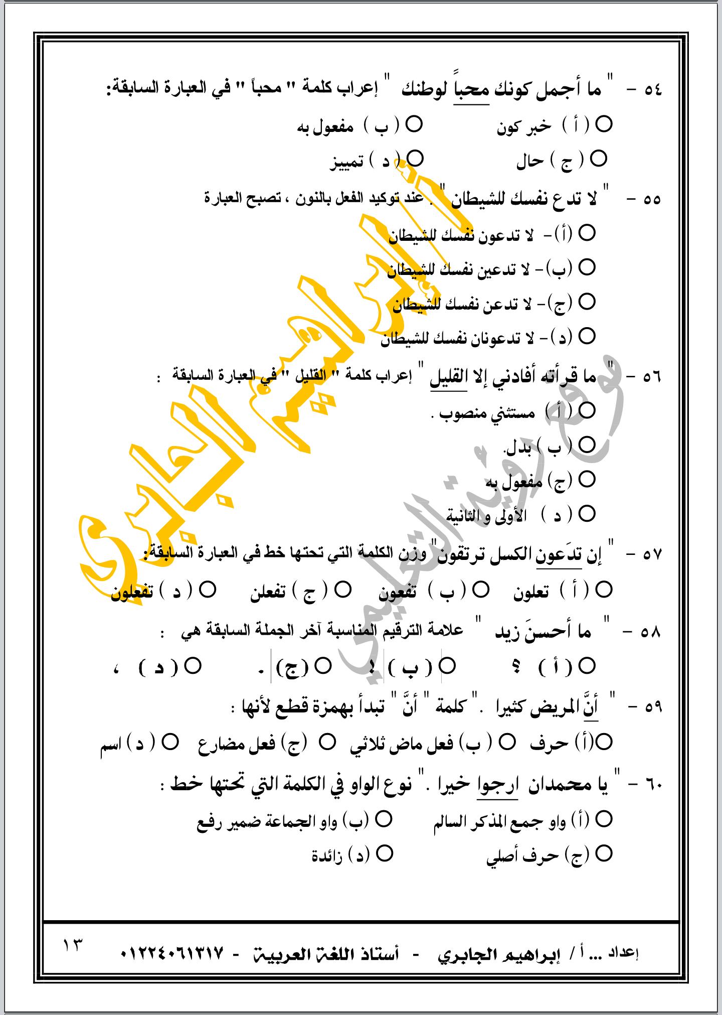 امتحان لغة عربية شامل للثانوية العامة نظام جديد 2021.. 70 سؤالا بالإجابات النموذجية Screenshot_%25D9%25A2%25D9%25A0%25D9%25A2%25D9%25A1-%25D9%25A0%25D9%25A4-%25D9%25A1%25D9%25A5-%25D9%25A0%25D9%25A1-%25D9%25A4%25D9%25A1-%25D9%25A5%25D9%25A2-1