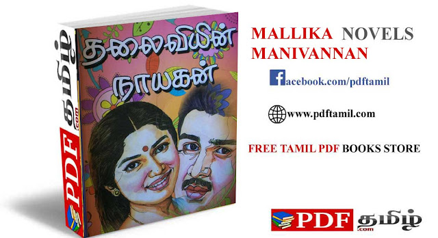 thalaiviyin nayagan novel, mallika manivannan novels pdf free download, mallika manivannan novels